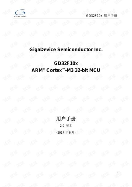 GD32F10x_User_Manual_CN_V2.0.pdf