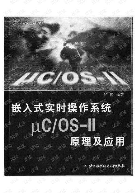 《嵌入式实时操作系统uCOS-II原理及应用》任哲