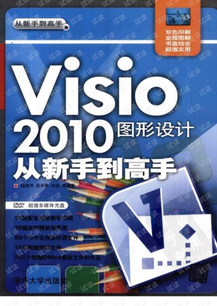 visio 2010图形设计从新手到高手 清晰版
