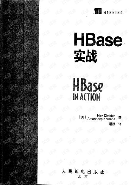 HBase实战-HBase.in.Action中文版