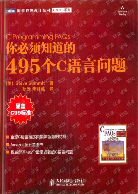 你必须知道的495个C语言问题.[美]Steve Summit(带详细书签).pdf 压缩版