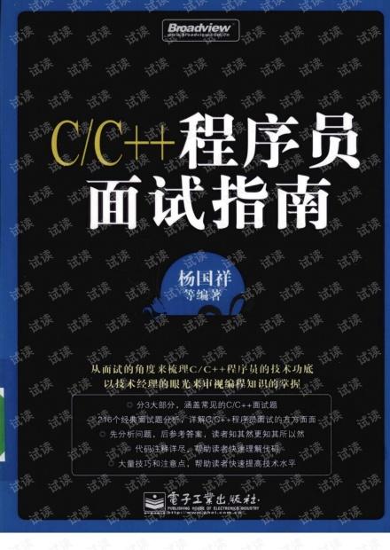 C/C++程序员面试指南.杨国祥(带详细书签).pdf