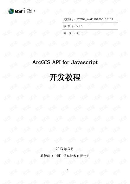 ArcGIS API for JavaScript 开发教程
