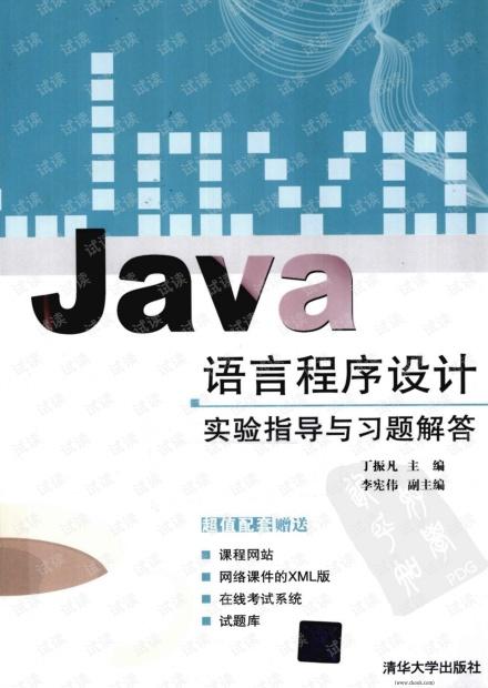 Java语言程序设计实验指导与习题解答 (丁振凡版)pdf高清