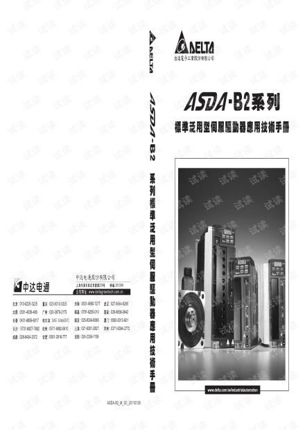 台达伺服ASDA-B2使用手册(简体最新).pdf