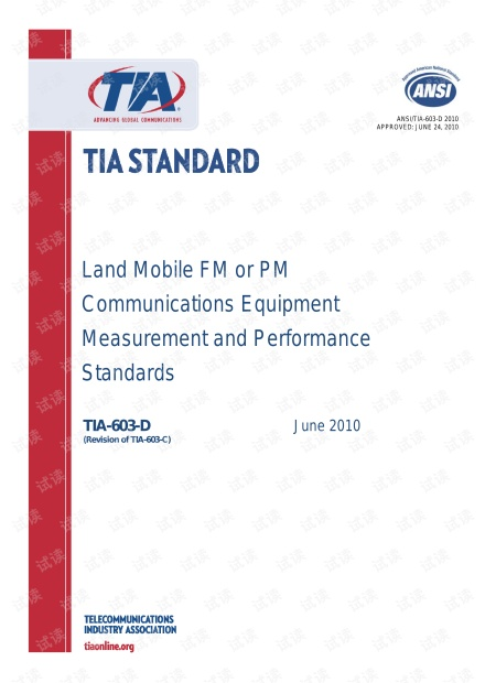 美国TIA射频标准
