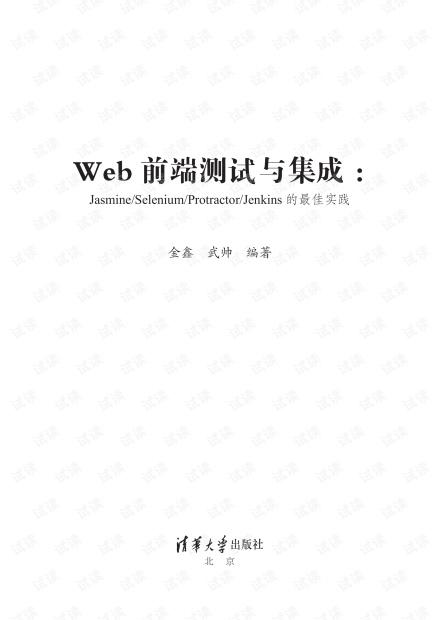《Web前端测试与集成——Jasmine/Selenium/Protractor/Jenkins的最佳实践》前五章