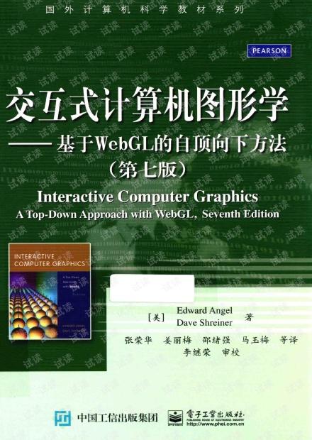 交互式计算机图形学 基于WEBGL的自顶向下方法 第7版