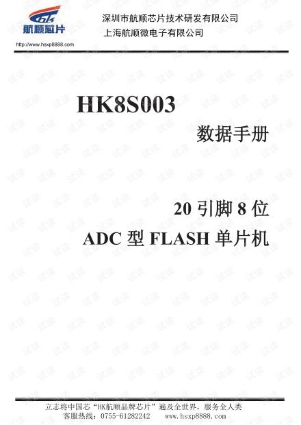 HK8S003 Datasheet