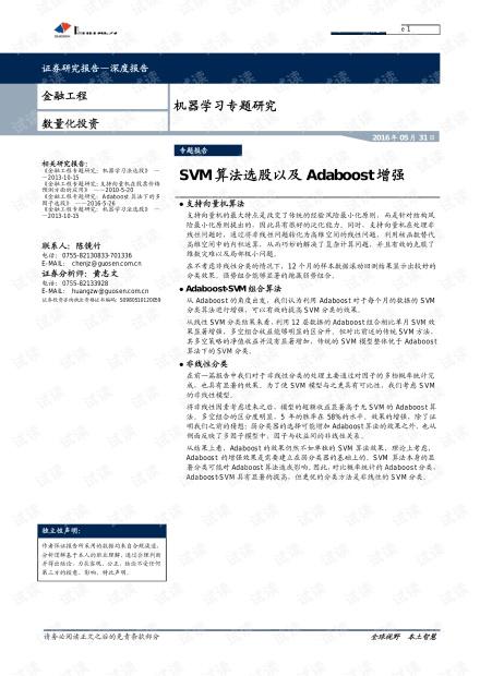 SVM 算法选股以及 Adaboost 增强