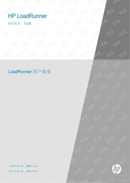 Loadrunner12中文版用户手册及使用指南