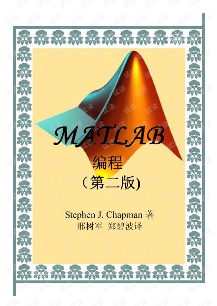 MATLAB Programming for Engineers(Second Edition)MATLAB 编程 —Stephen J. Chapman 著