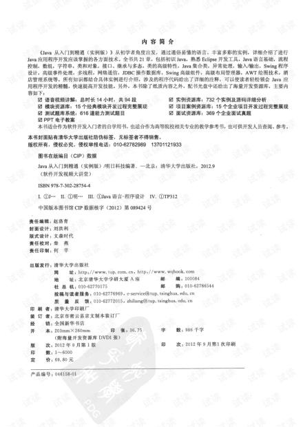 java从入门到精通第三版.pdf