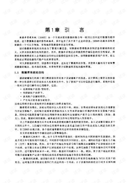 数据库系统概念中文版