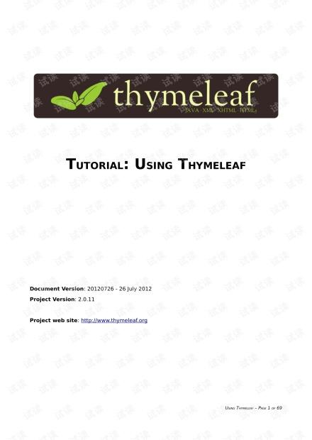 Thymeleaf使用手册.pdf