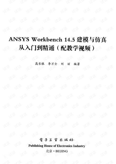 ANSYS Workbench 14.5建模与仿真从入门到精通