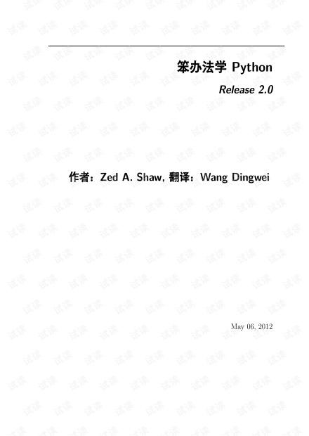 笨办法学Python(Learn Python the Hard Way 高清.中文.书签.第三版).pdf