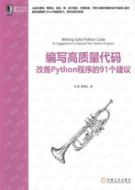 编写高质量代码 改善Python程序的91个建议_超高清pdf