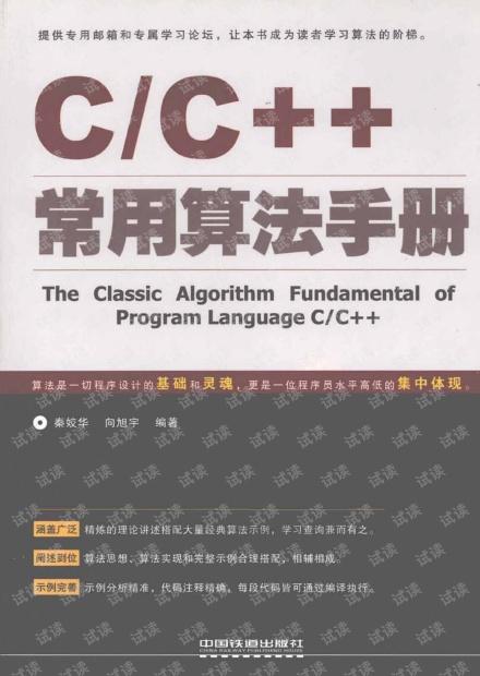 C/C++常用算法手册.秦姣华(带详细书签).pdf