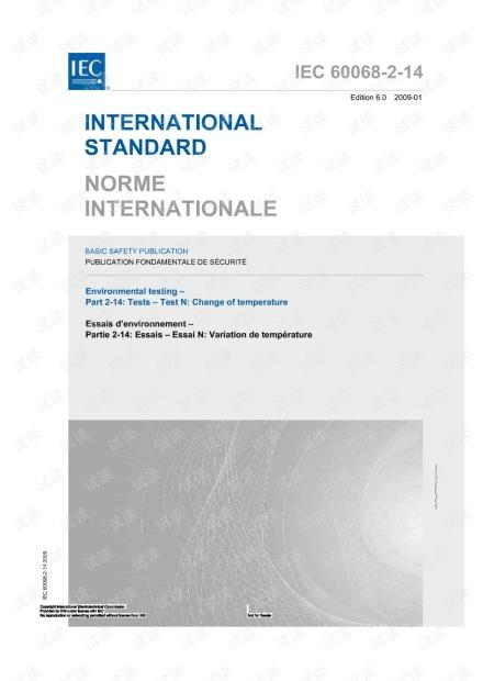 IEC 60068-2-14(2009)