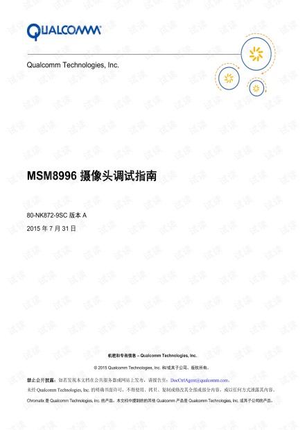 高通 8996  摄像头调试指南-中文版