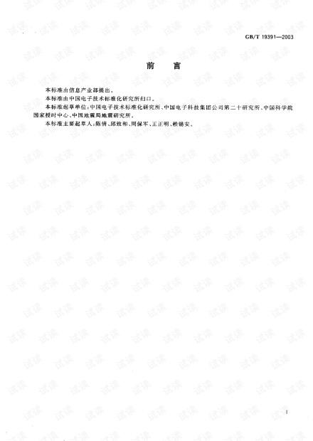 全球定位系統(GPS)術語及定義.pdf