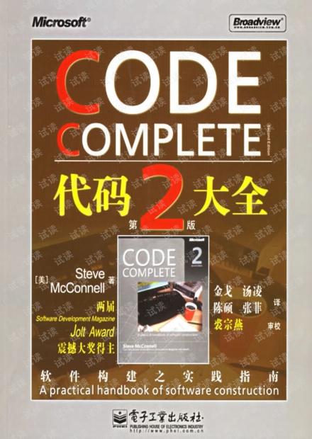 代码大全完整清晰中文版
