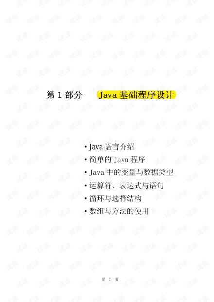 Java基础教程.pdf