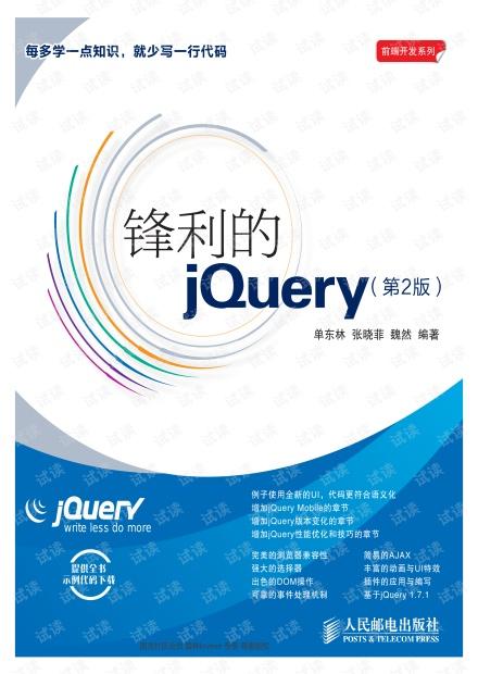 锋利的jQuery(第2版)超高清.pdf
