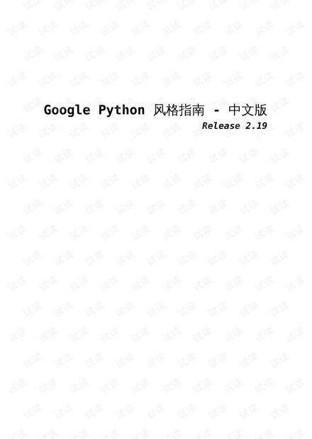 Python程序员必备:《Python编码风格指南【PDF】》(高清.书签.中文版)