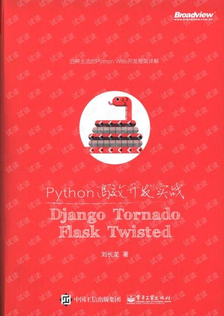 Python高效开发实战:Django、Tornado、Flask、Twisted.pdf