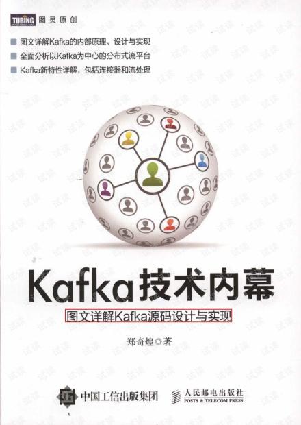 Kafka技术内幕:图文详解Kafka源码设计与实现(完整版)
