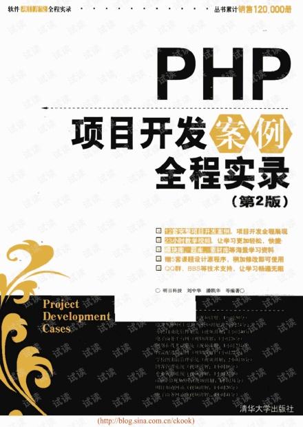 PHP项目开发案例全程实录(第2版)