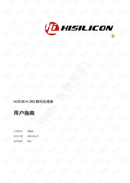 华为海思HI3536 H.264-H.265编解码开发手册 --高清扫描版