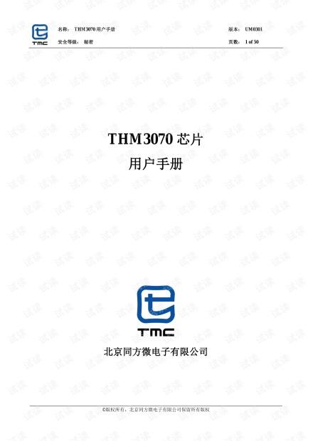 THM3070用户手册