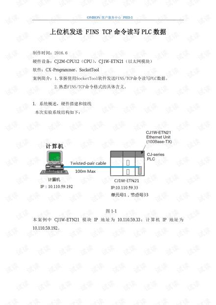上位机发送FINS TCP命令读写PLC数据