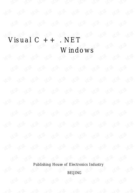 VC++.NET 实践与提高 深入Windows编程.pdf