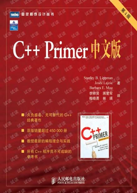 C++Primer中文版(第4版).pdf