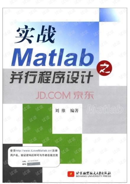 实战MATLAB之并行程序设计刘维