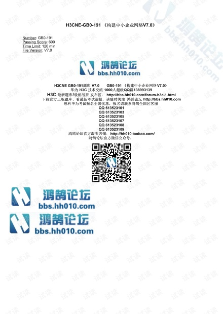 H3CNE题库(GB0-191)
