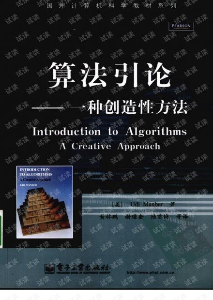 算法引论:一种创造性方法.[美]Udi Manber(带详细书签).pdf