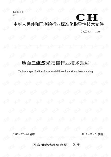 CHZ3017-2015地面三维激光扫描作业技术规程