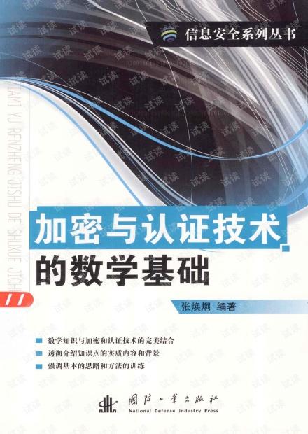 加密与认证技术的数学基础.张焕炯(带详细书签).pdf