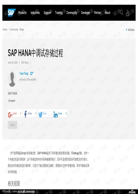 SAP HANA 中调试存储过程