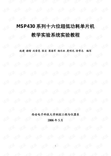 msp430单片机用户手册(中文版)