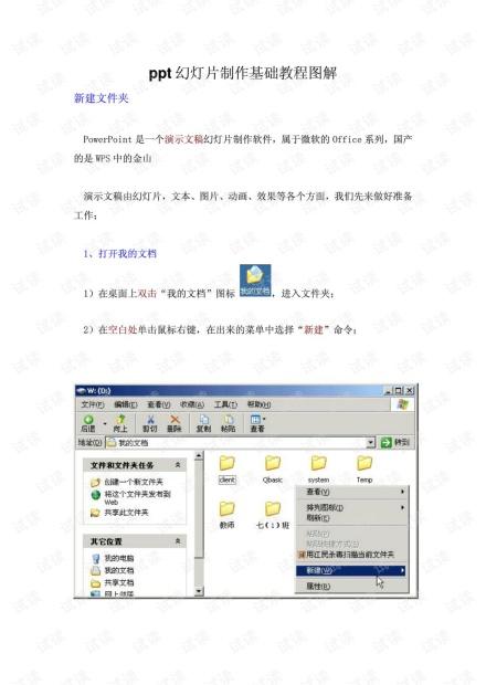 ppt幻灯片制作基础教程图解.pdf
