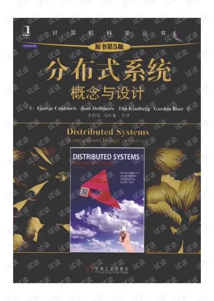 分布式系统概念与设计 原书第5版.pdf