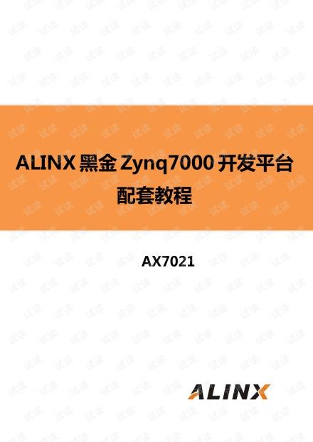 ALINX黑金Zynq7000(AX7021)开发平台配套教程V1.01.pdf