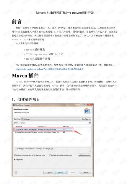 Maven Build压缩打包(一)-maven插件开发