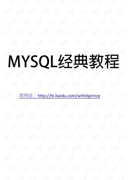 mysql经典教程